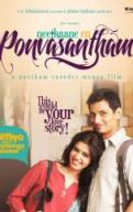 Neethaane En Ponvasantham Movie Review
