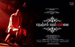 Good Bad Ugly Theme Music - Nenjam Marappathillai