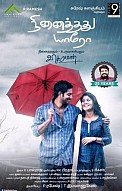 Ninaithathu Yaaro Movie Review