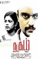 Nugam Movie Review