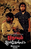 Onayum Aatukuttiyum Movie Review