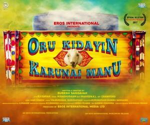 Oru Kidayin Karunai Manu (aka) OruKidaayinarunaiManu