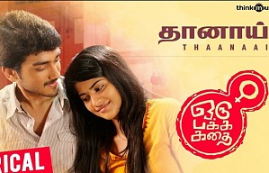 Oru Pakka Kathai | Thaanaai Song with Lyrics