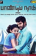 Pandianadu Music Review