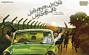 Pannaiyarum Padminiyum Trailer