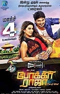 Pokkiri Raja Movie Preview