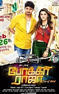 Pokkiri Raja Music Review