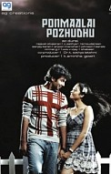Ponmaalai Pozhudhu Movie Review