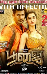 Poojai (aka) Poojai review Poojai Tamil Movie