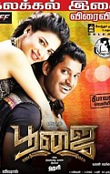 poojai Songs Review