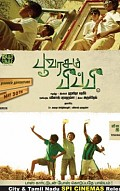 Poovarasam Peepee Music Review