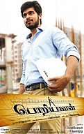 Poriyaalan Movie Review