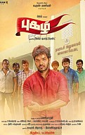 Pugazh Music Review