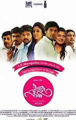 Raja Rani Movie Review Raja Rani Arya Jai