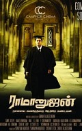 ramanujan Songs Review