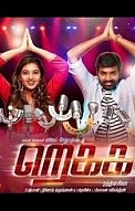 rekka Songs Review