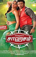 Saahasam Music Review