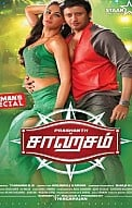 saahasam Songs Review