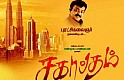 Sagaptham Movie First Look