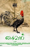 Saivam Music Review