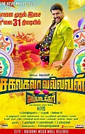 Sakalakalavallavan Movie Preview