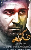 Salim Movie Review