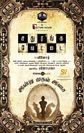 Sathuranga Vettai Movie Review