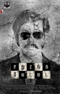 Sathuranka Vettai Music Review