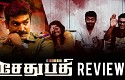 Sethupathi Review by Behindwoods