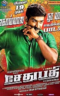 Sethupathi Movie Preview