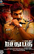Sethupathi Music Review