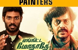 Engitta Modhathey Review | Are you a Rajini or Kamal Fan?