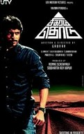 Sigaram Thodu Movie Review