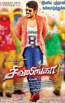 Sivalinga Music Review