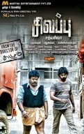 Sivappu Music Review