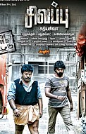 Sivappu Movie Review