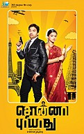 Sonna Puriyadhu Movie Preview