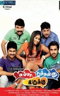 Summa Nachunu Irukku Movie Review