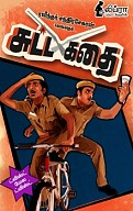 Sutta Kathai Music Review