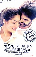 Tamilselvanum Thaniyar Anjalum Music Review