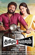 Tamizhuku Enn Ondrai Azhuthavum Movie Review