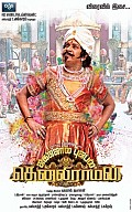 Tenaliraman Music Review