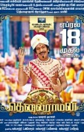 Tenaliraman Movie Review