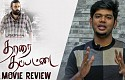 Tharai Thappattai Movie Review | Bala | Sasikumar | Varalaxmi