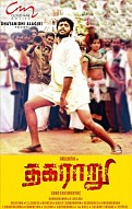 Thagaraaru Music Review