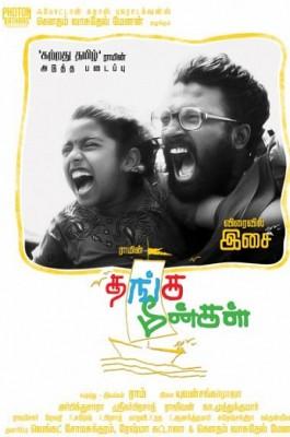 Thanga Meengal Mp3 Songs Free Download