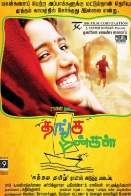 Tamil Movie Aanantha Yalai Songs Download