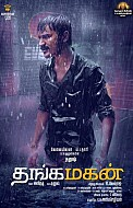 thangamagan Songs Review