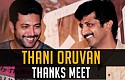 Jayam Ravi & Mohan Raja shed tears at Thani Oruvan Thanks Meet