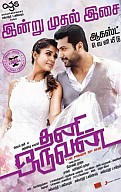 thani oruvan Songs Review